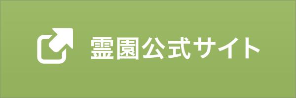 霊園公式サイト